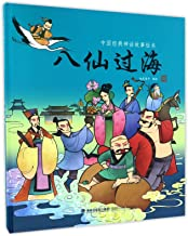Eight Immortals Crossing the Sea (hardcover) (Chinese Edition)