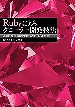 表紙: Rubyによるクローラー開発技法 巡回・解析機能の実装と21の運用例 | るびきち