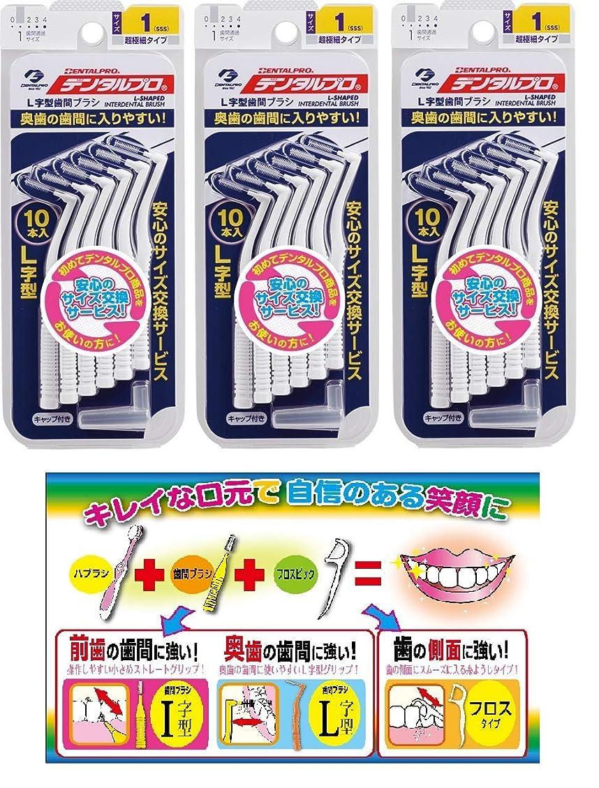 硬さ宿る宿るDP歯間ブラシL字型10本入サイズ1 3P+リーフレット