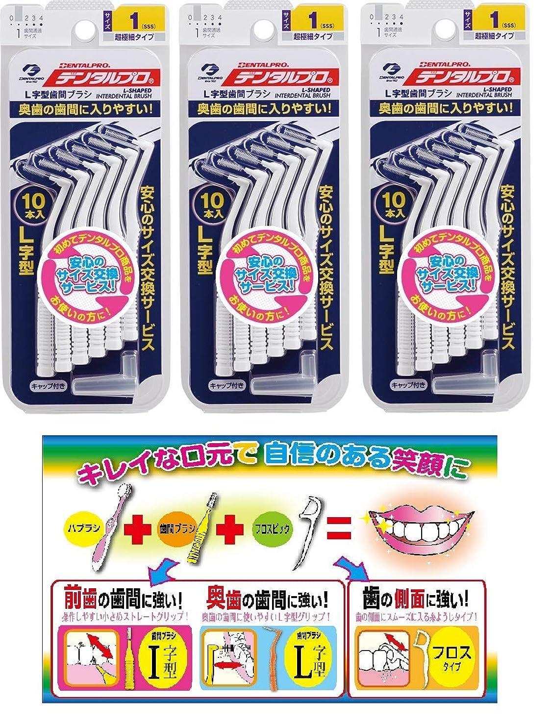 疫病に勝るアシュリータファーマンDP歯間ブラシL字型10本入サイズ1 3P+リーフレット