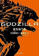 表紙: GODZILLA 星を喰う者 (角川文庫) | 虚淵 玄(ニトロプラス)