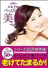 表紙: シルクのべっぴん塾 美欲 (ヨシモトブックス) | シルク