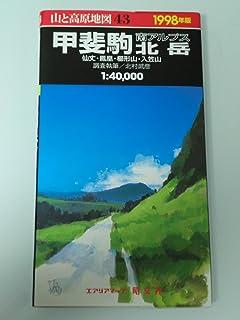 甲斐駒・北岳 (山と高原地図 (43))