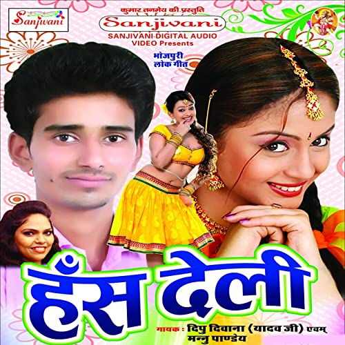 Hus Deli de Munna Panday Deepu Diwana en Amazon Music - Amazon.es