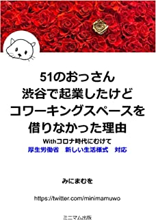 51のおっさん 渋谷で起業したけど コワーキングスペースを 借りなかった理由 (新しい生活様式文庫)...