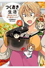 つくおき生活 週末まとめて作り置きレシピ 4巻 (タタンコミックス) Kindle版
