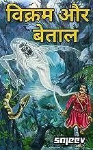 Vikram and betal | Hindi story books for kids (Hindi Edition)