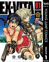 表紙: EX-VITA リマスター版 1 (ヤングジャンプコミックスDIGITAL) | 古味慎也