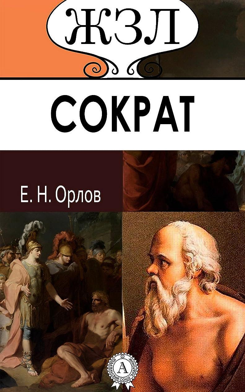Сократ (ЖЗЛ) (Russian Edition)