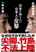 表紙: 日本を守りたい日本人の反撃 | 田母神俊雄