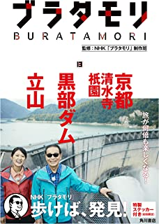 ブラタモリ 13 京都(清水寺・祇園) 黒部ダム 立山