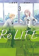 表紙: ノベライズ ReLIFE : 3 (双葉文庫) | 夜宵草