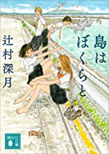 表紙: 島はぼくらと (講談社文庫)   辻村深月