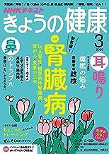 表紙: NHK きょうの健康 2020年 3月号 [雑誌] (NHKテキスト) | NHK出版 日本放送協会