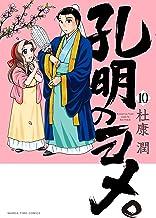 表紙: 孔明のヨメ。 10巻 (まんがタイムコミックス)   杜康潤