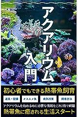 アクアリウム入門: 初心者でもできる熱帯魚飼育 Kindle版
