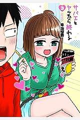 サバエとヤッたら終わる 3巻: バンチコミックス Kindle版