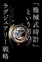 表紙: 「機械式時計」という名のラグジュアリー戦略 | ピエール=イヴ・ドンゼ