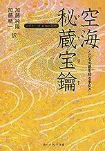表紙: 空海「秘蔵宝鑰」 こころの底を知る手引き ビギナーズ 日本の思想 (角川ソフィア文庫) | 加藤 純隆