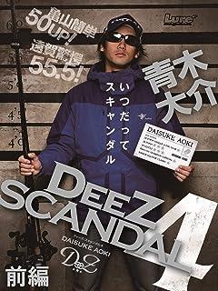 青木大介 Deez Scandal vol.4(前編)