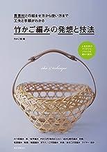 表紙: 竹かご編みの発想と技法:異素材との組ませ方から使い方まで 工夫と手順がわかる | 竹かご部