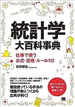 表紙: 統計学大百科事典 仕事で使う公式・定理・ルール113 | 石井 俊全