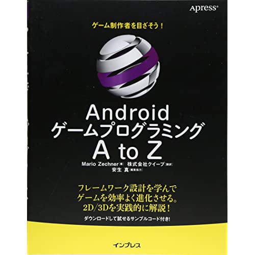 Androidゲームプログラミング A to Z