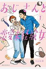 おじさんと恋愛未経験女 (1) (MFC ジーンピクシブシリーズ) Kindle版