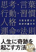 表紙: 人生を変える自分の磨き方 思考・言葉・行動・習慣・人格・運命の法則 | 野口吉昭