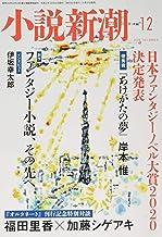 小説新潮 2020年 12 月号 [雑誌]