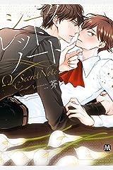 シークレットノート【コミックス版】 (MARBLE COMICS) Kindle版