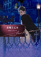表紙: 悪魔と乙女【ハーレクイン文庫版】 | 上木さよ子