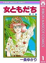 表紙: 女ともだち 1 (りぼんマスコットコミックスDIGITAL) | 一条ゆかり