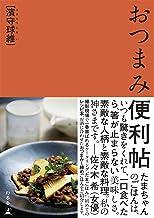 表紙: おつまみ便利帖 (幻冬舎単行本) | 濱守球維