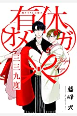 有休オメガ 三三九度 ~ドスケベ迎賓館~ (THE OMEGAVERSE PROJECT COMICS) Kindle版