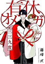 有休オメガ 三三九度 ~ドスケベ迎賓館~ (THE OMEGAVERSE PROJECT COMICS)