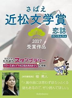 さばえ近松文学賞2017~恋話(KOIBANA)~ (BoBoBooks)