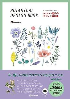 かわいい南仏のデザイン素材集 ボタニカルデザインブック