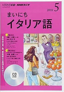 NHK CD ラジオ まいにちイタリア語 2018年5月号