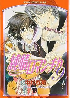純情ロマンチカ 第9巻 (あすかコミックスCL-DX)