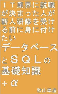 IT Gyoukaini syuusyoku ga kimatta hito ga sinnjinnksnsyu wo ukerumaeni minituketai database to sql no kisochisiki plus alfa (Japanese Edition)