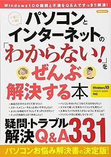 パソコンとインターネットの「わからない! 」をぜんぶ解決する本 (洋泉社MOOK)