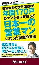 表紙: 農業大卒の僕が29歳で年間170戸のマンションを売って日本一の営業マンになった秘密の方法 (角川ebook nf) (角川ebook nf) | 天田浩平