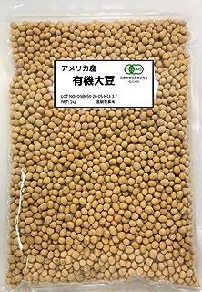 有機大豆【特選】アメリカ産 有機栽培大豆 オーガニック 1kg(1kg×1袋) 保存に便利なチャック付き袋 JASマーク 無農薬 契約栽培 大豆屋