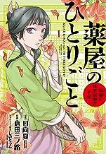 薬屋のひとりごと~猫猫の後宮謎解き手帳~ (1) (サンデーGXコミックス)