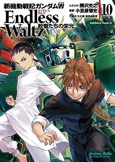 新機動戦記ガンダムW Endless Waltz 敗者たちの栄光(10) (角川コミックス・エース)