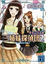 表紙: 三姉妹探偵団(2) キャンパス篇 (講談社文庫) | 赤川次郎