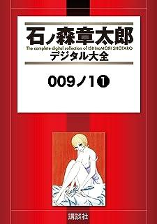 009ノ1(1) (石ノ森章太郎デジタル大全)