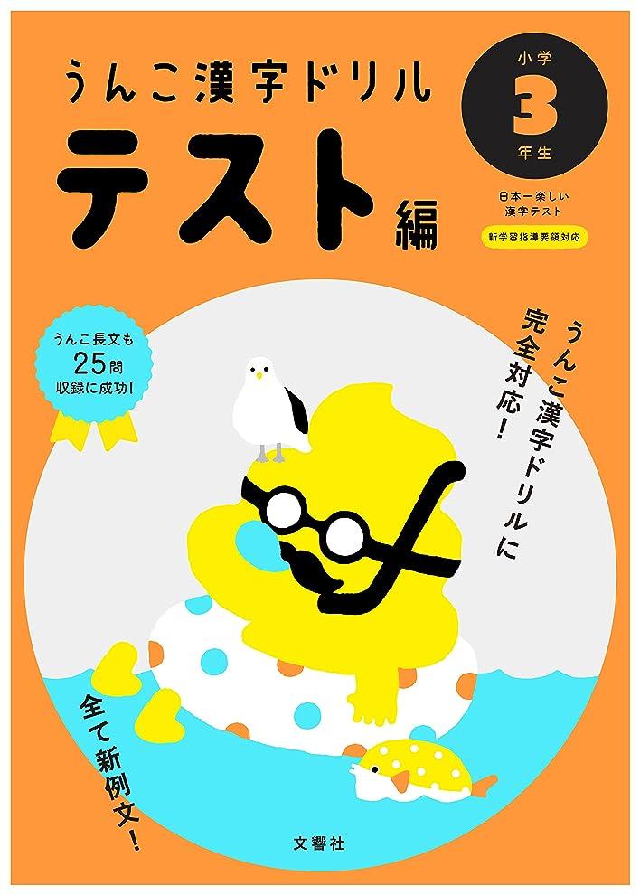 フレキシブル後処方するうんこ漢字ドリル テスト編 小学3年生 (うんこ漢字ドリルシリーズ)