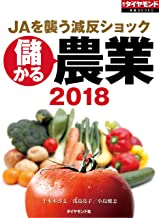 儲かる農業2018(週刊ダイヤモンド特集BOOKS Vol.406)――JAを襲う減反ショック